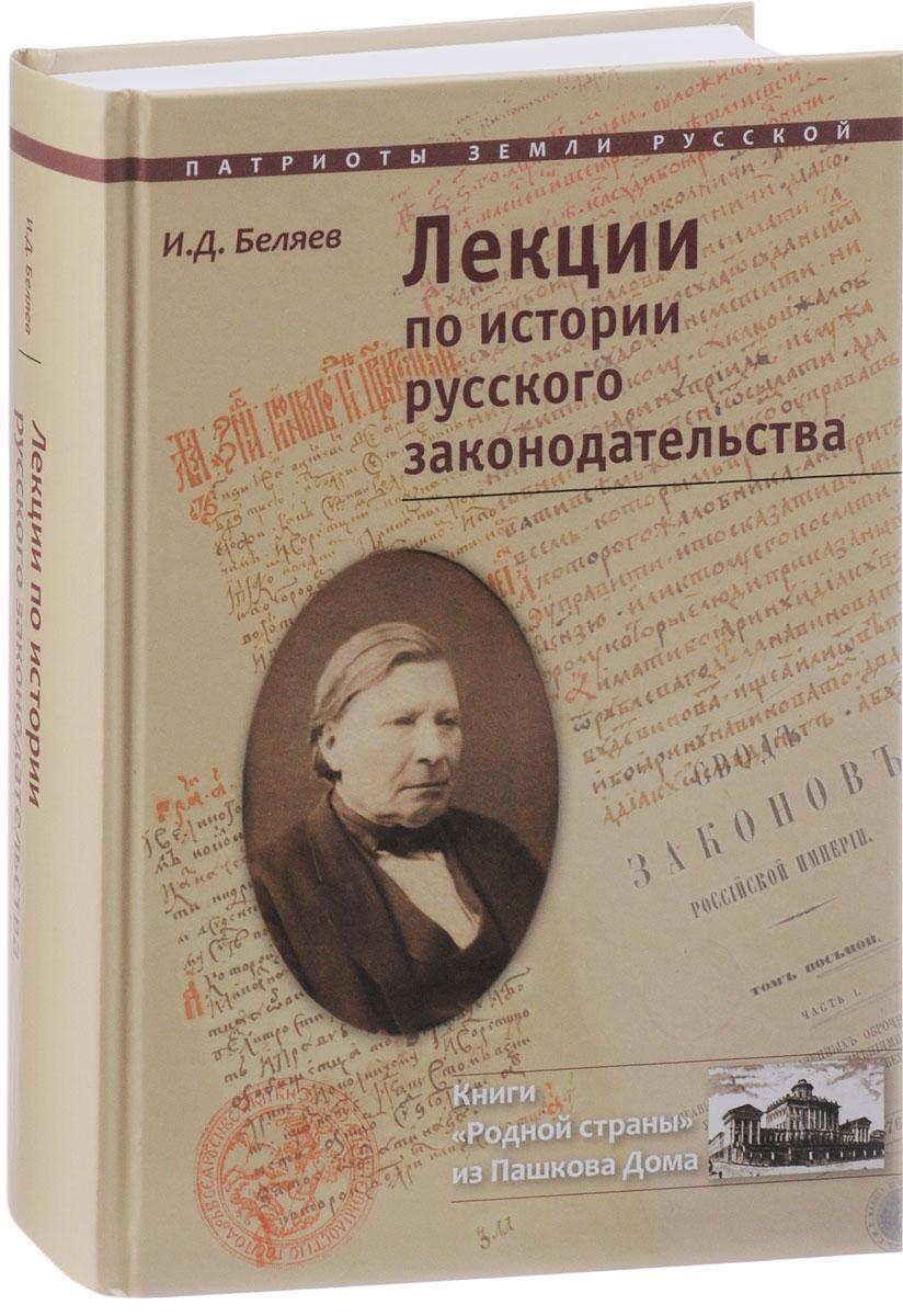 И. Д. Беляев Лекции по истории русского законодательства
