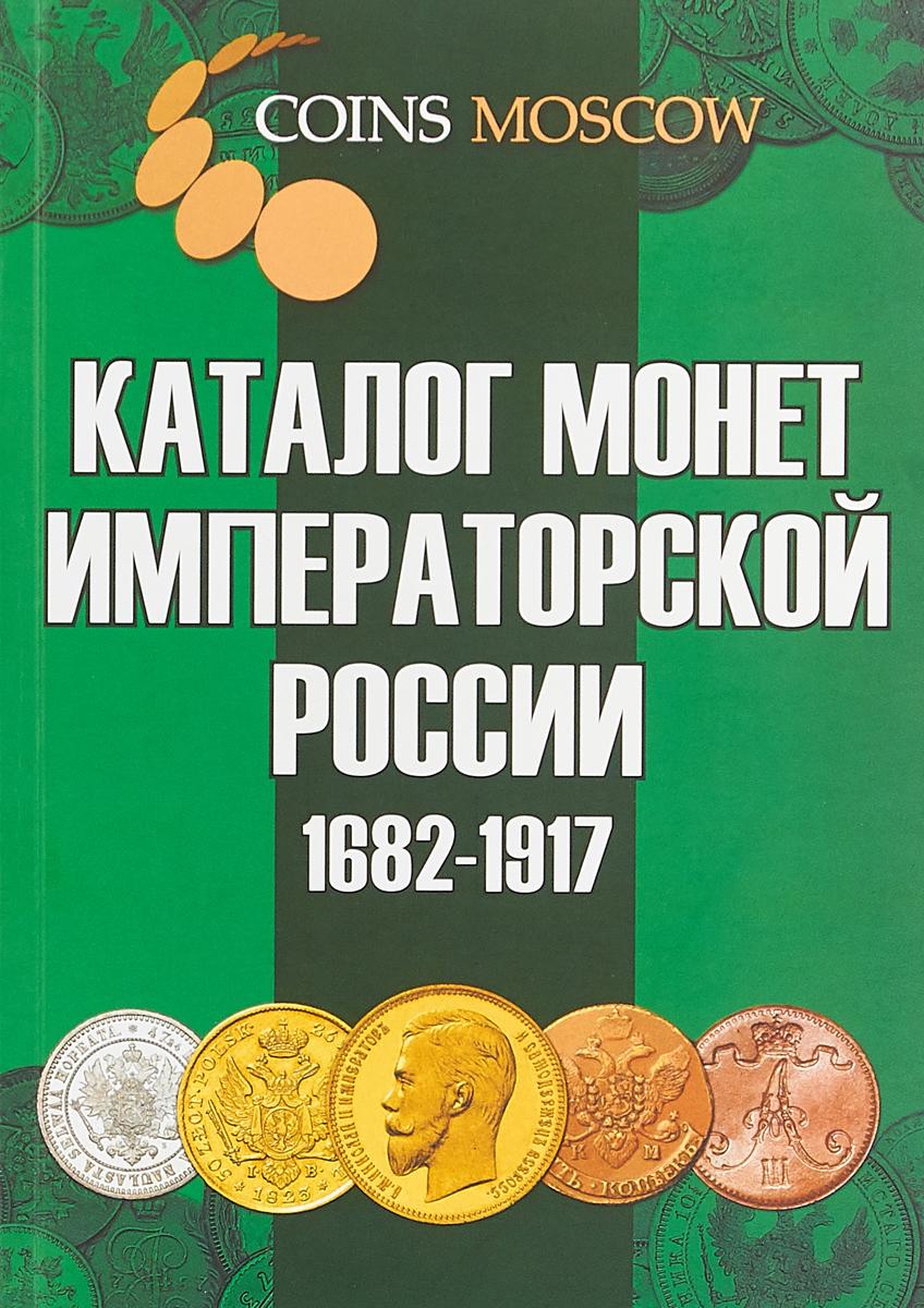 С. О. Гусев Каталог монет Императорской России 1682-1917. Выпуск 2
