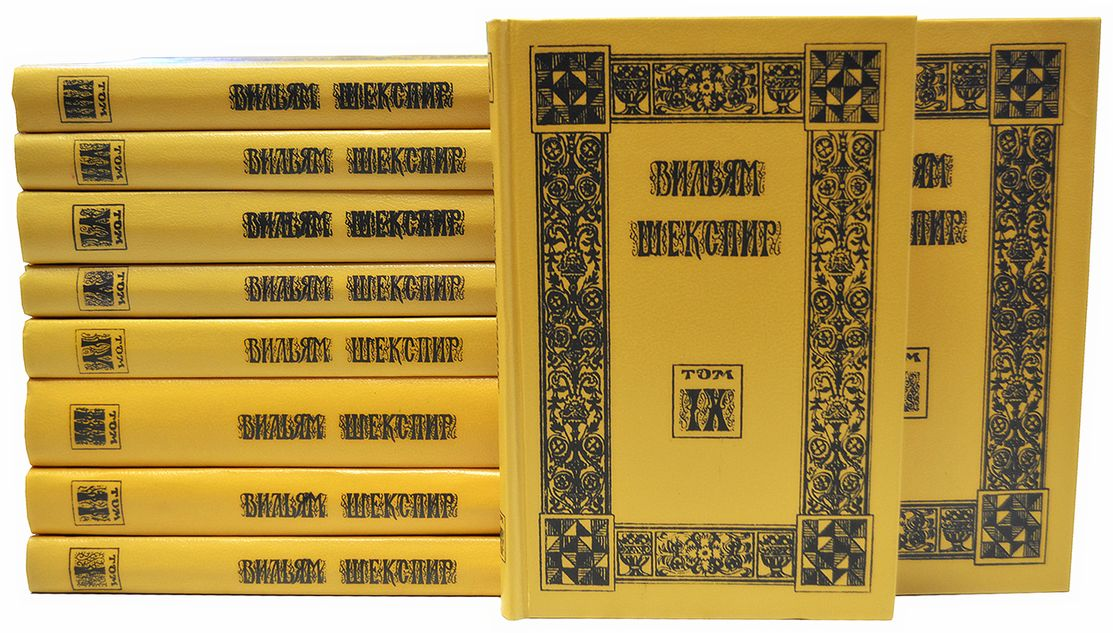 Шекспир У. Серия Вильям Шекспир. Собрание избранных произведений. (комплект из 10 книг) серия книга за книгой комплект из 36 книг