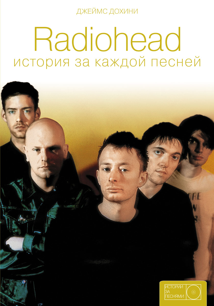 Фото - Джеймс Дохини Radiohead. История за каждой песней доэни д radiohead история за каждой песней