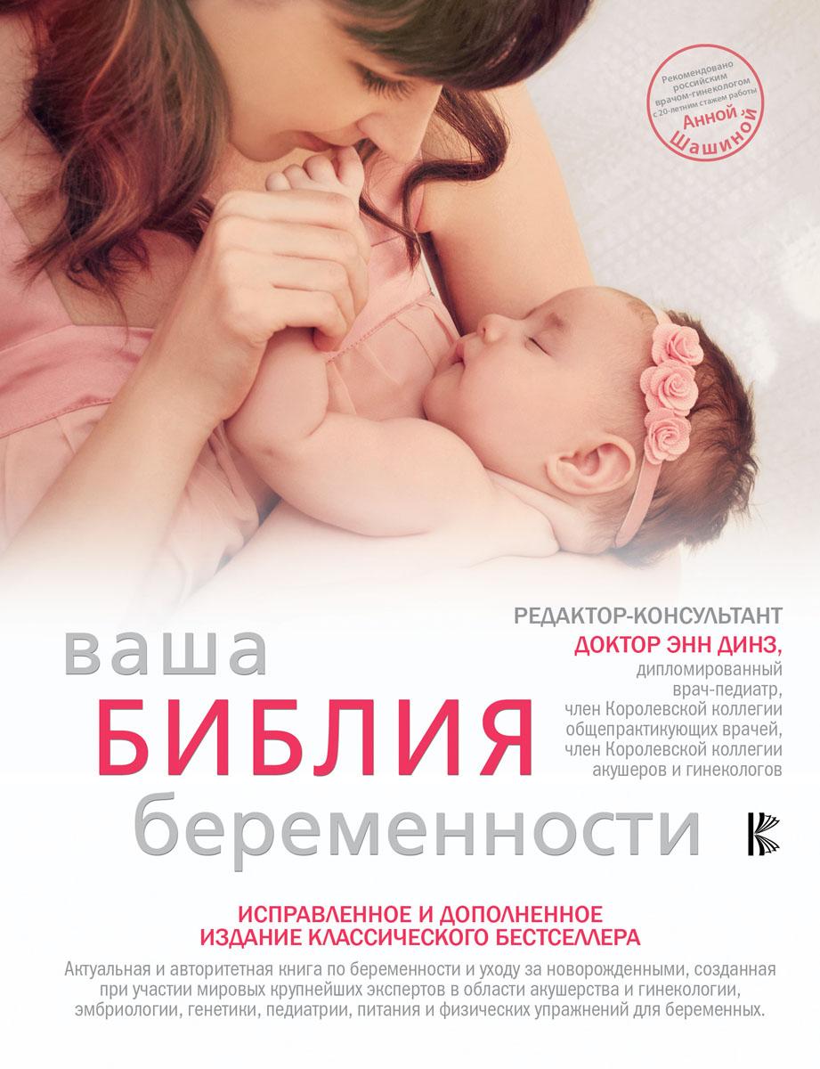 Энн Динз Ваша библия беременности. Обновленное издание энн динз ваша библия беременности обновленное издание
