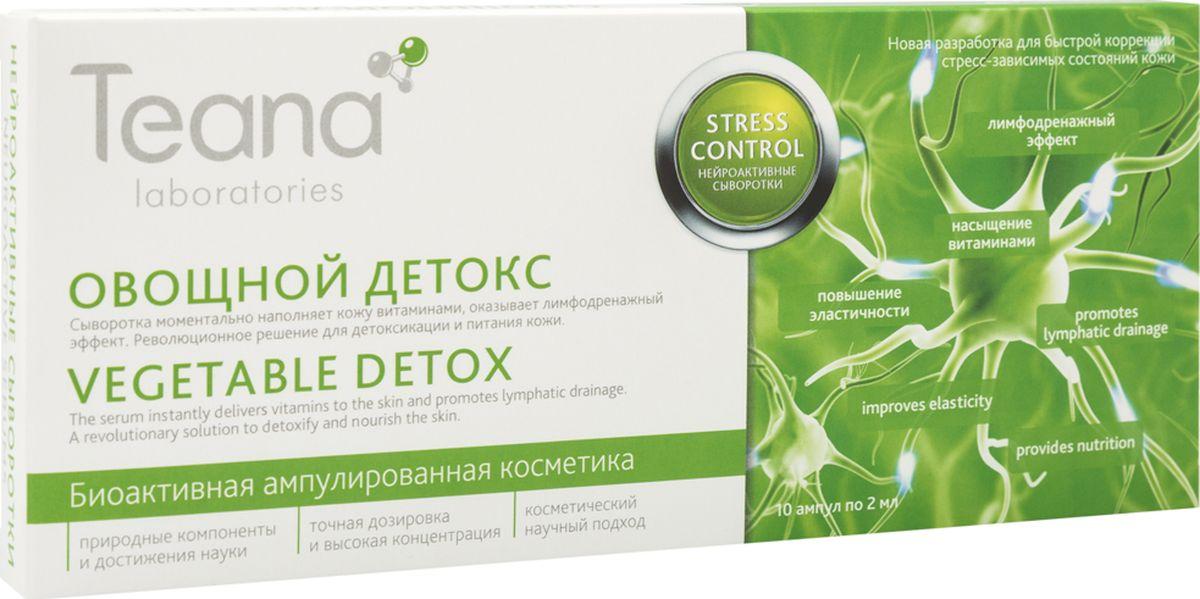 Teana Овощной Детокс Нейроактивная сыворотка серии Teana Stress Control, 2 мл, 10 шт1043Революционное решение для детоксикации и питания кожи. Ежедневный стресс оборачивается ухудшением цвета лица, шелушением, излишками себума, обезвоживанием. Сыворотка моментально наполняет кожу витаминами, оказывает лимфодренажный эффект. Повышается упругость и эластичность, уменьшаются отеки нижних и верхних век, замедляются процессы биологического старения кожи.