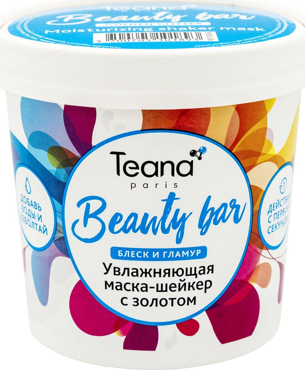 Teana Beauty Bar Увлажняющая маска-шейкер с золотом (мгновенное ощущение комфорта и сияния кожи), 15 г увлажняющая маска авен