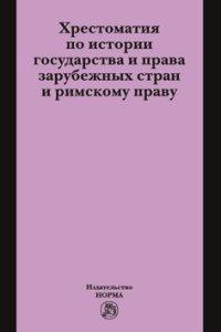 И. А. Исаев, И. Н. Мележик, Т. П. Филиппова Хрестоматия по истории государства и права зарубежных стран и римскому праву цена