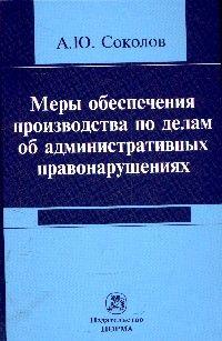 А. Ю. Соколов Меры обеспечения производства по делам об административных правонарушениях