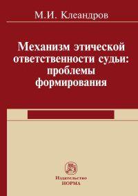 М. И. Клеандров Механизм этической ответственности судьи. Проблемы формирования м и клеандров статус судьи правовой и смежные компоненты