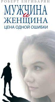 Роберт Енгибарян Мужчина и женщина. Цена одной ошибки
