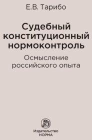 Е. В. Тарибо Судебный конституционный нормоконтроль. Осмысление российского опыта