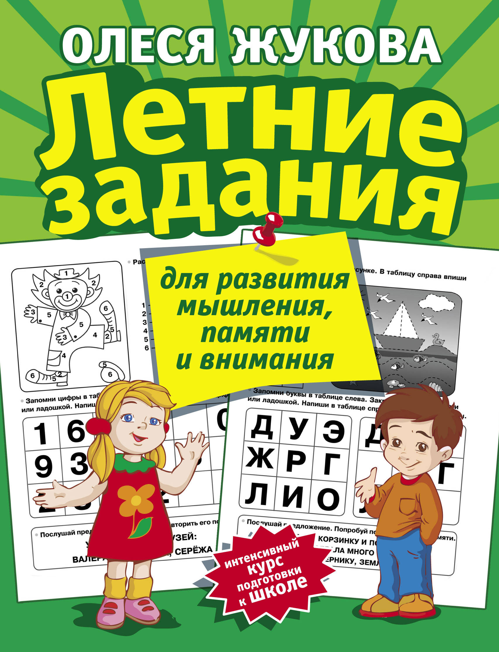 Олеся Жукова Летние задания для развития мышления, памяти и внимания олеся жукова логопедические прописи для будущего первоклассника