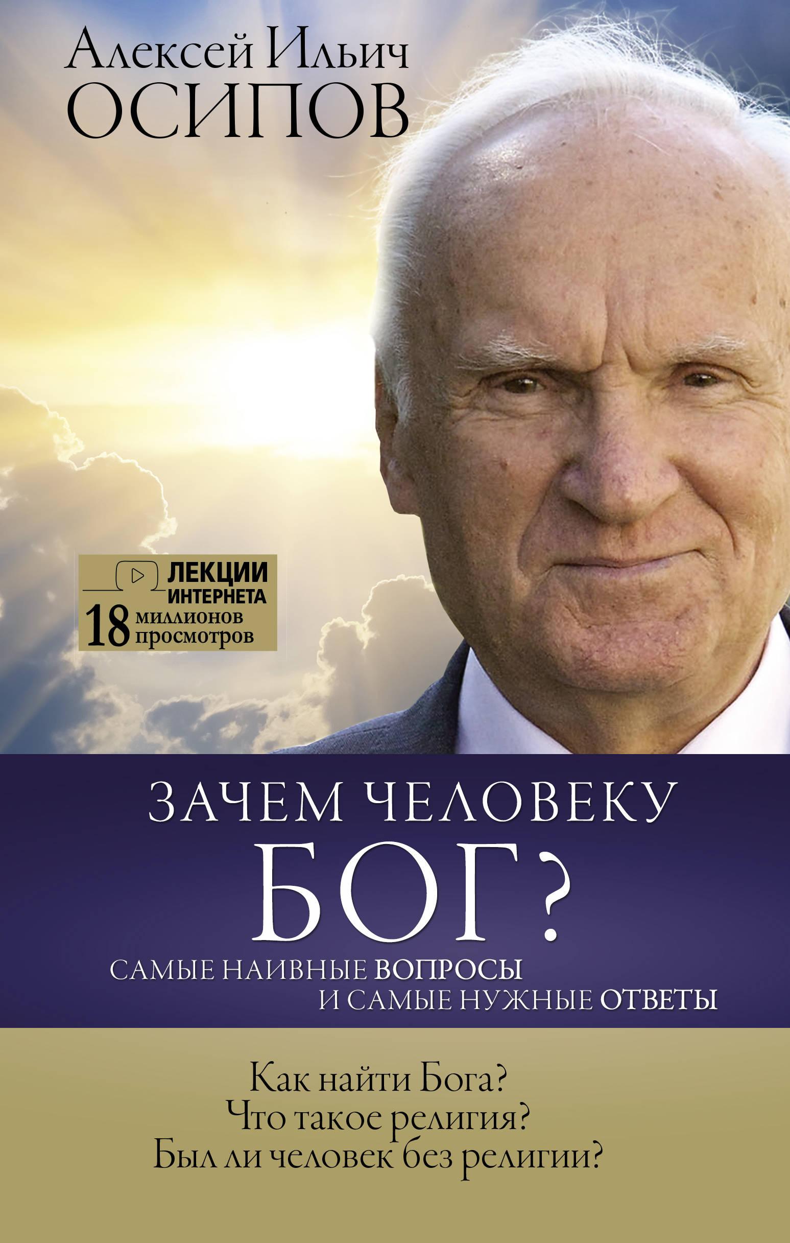 Алексей Ильич Осипов Зачем человеку Бог? Самые наивные вопросы и самые нужные ответы