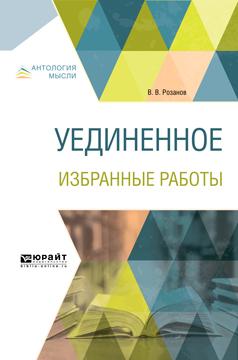 В. В. Розанов Уединенное. Избранные работы
