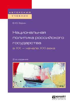 Национальная политика российского государства в XX - начале XXI века. Учебное пособие