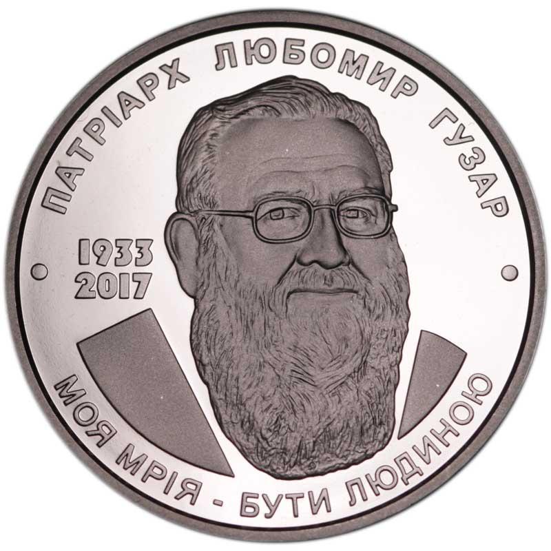 Монета номиналом 2 гривны Украина, патриарх Любомир Гузар, 2018 год монета номиналом 2 гривны михайло дерегус нейзильбер украина 2004 год