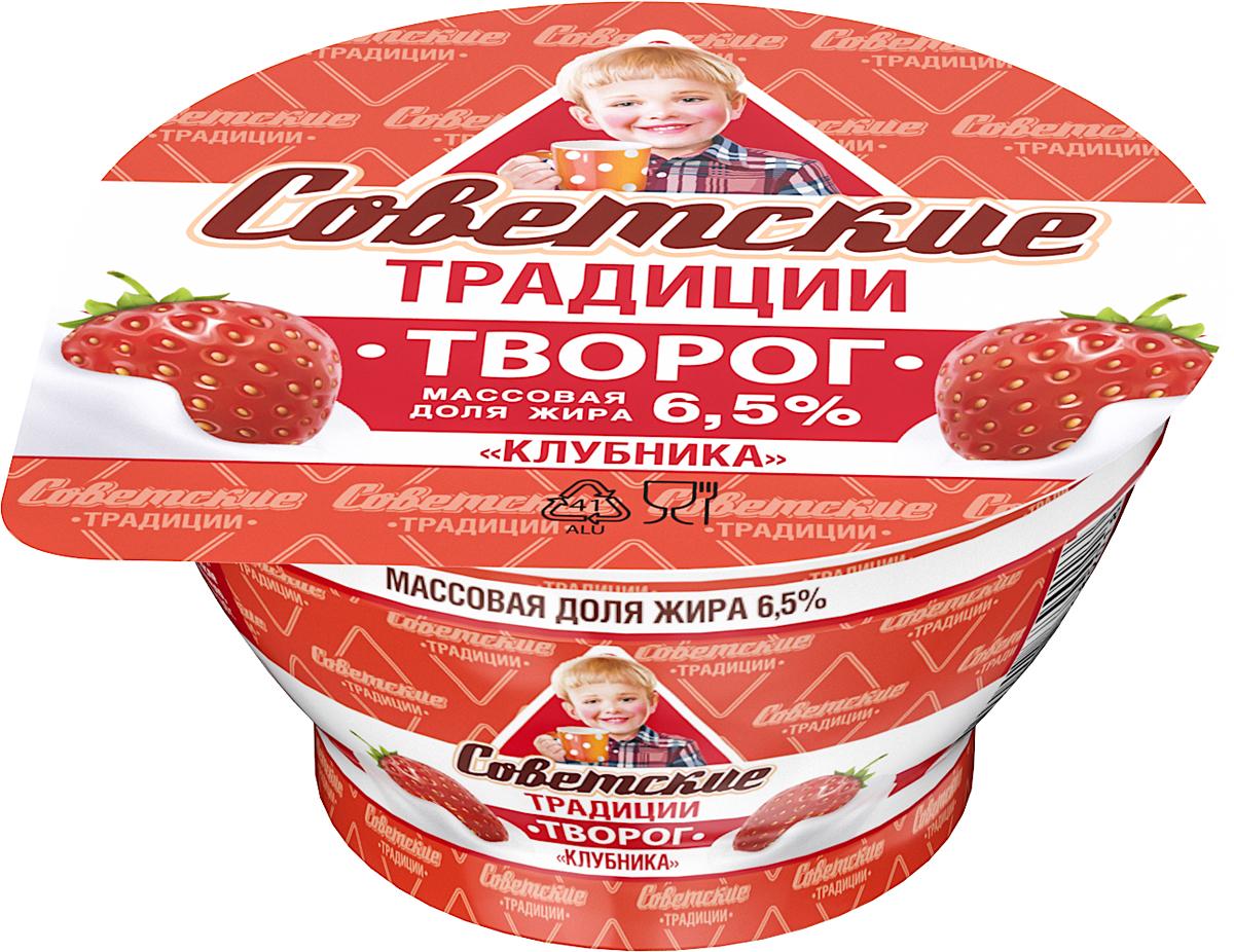 Фото - Советские Традиции Творог Клубника 6,5%, 130 г советские традиции праздники и обряды
