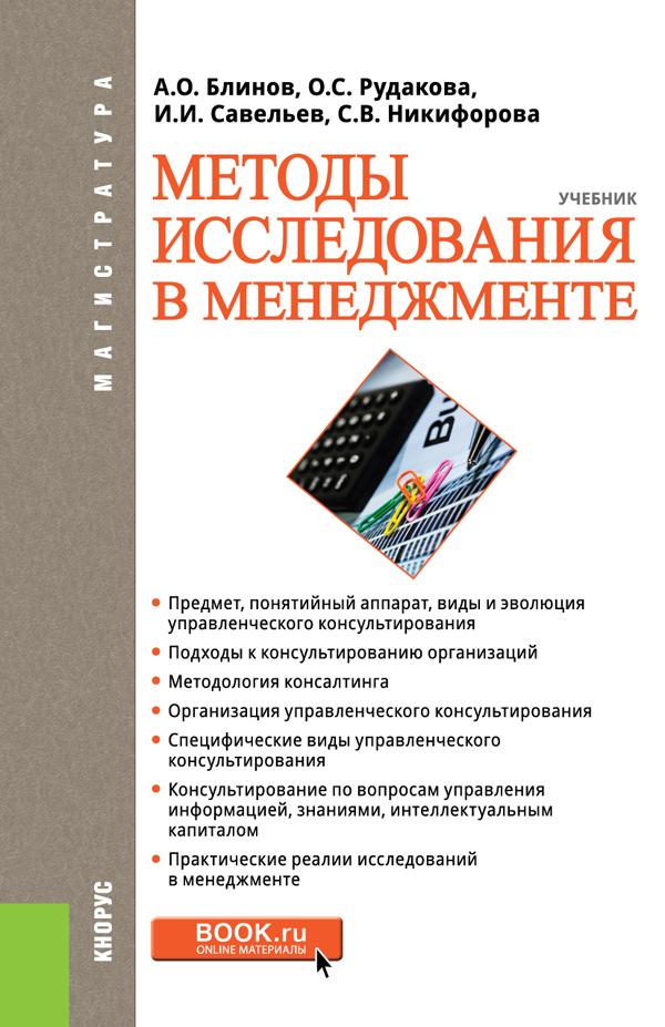 Методы исследования в менеджменте (для магистров) | Блинов Андрей Олегович, Рудакова Ольга Степановна