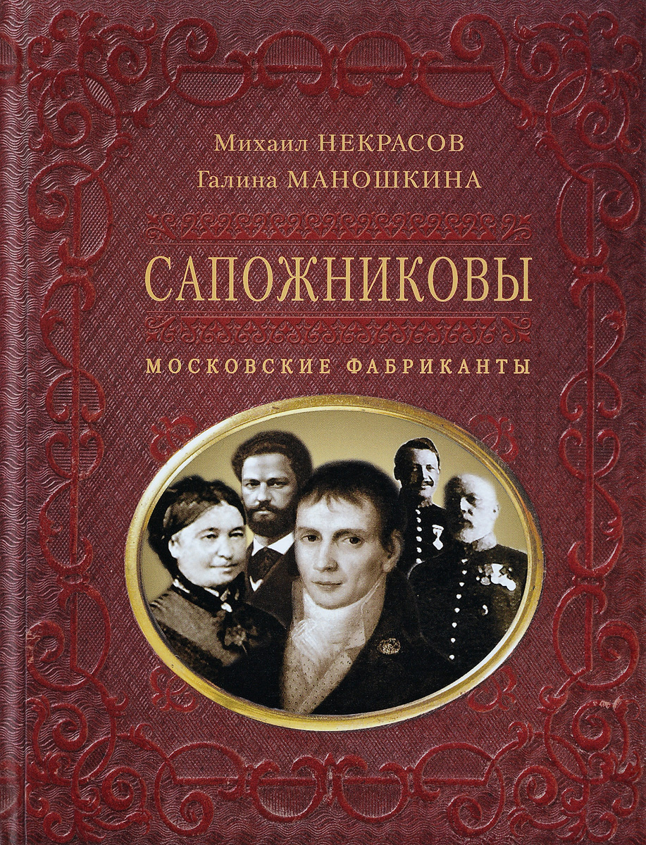 Михаил Некрасов, Галина Маношкина Сапожниковы. Московские фабриканты