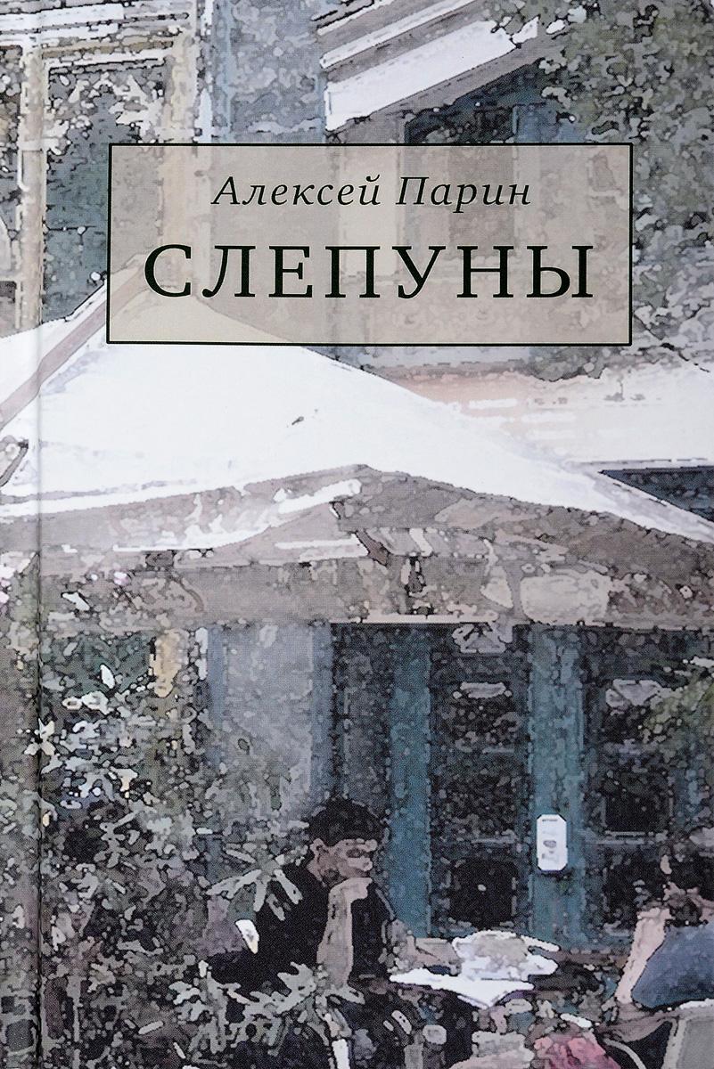 Алексей Парин Слепуны