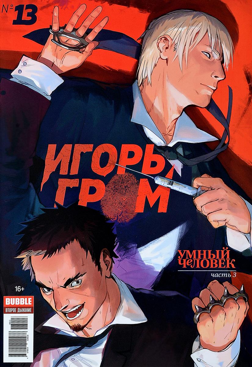 Алексей Замский Игорь Гром №13