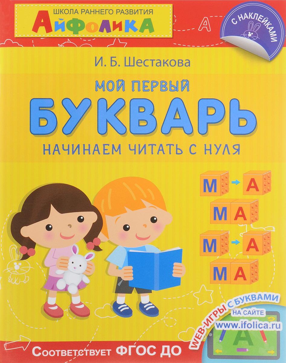 И. Б. Шестакова Школа раннего развития. Мой первый букварь. Начинаем читать с нуля махаон мой первый букварь