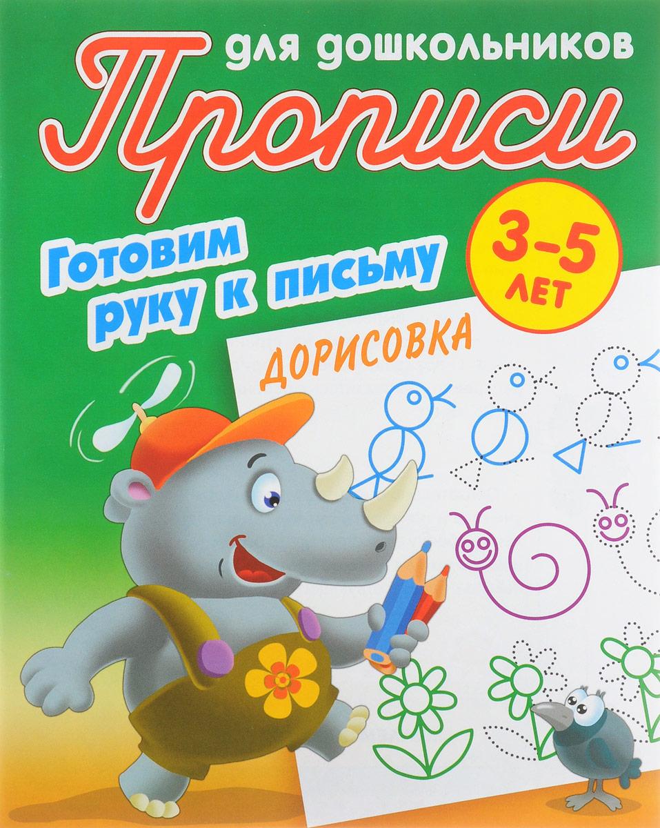С. Петренко Дорисовка. Готовим руку к письму. 3-5 лет