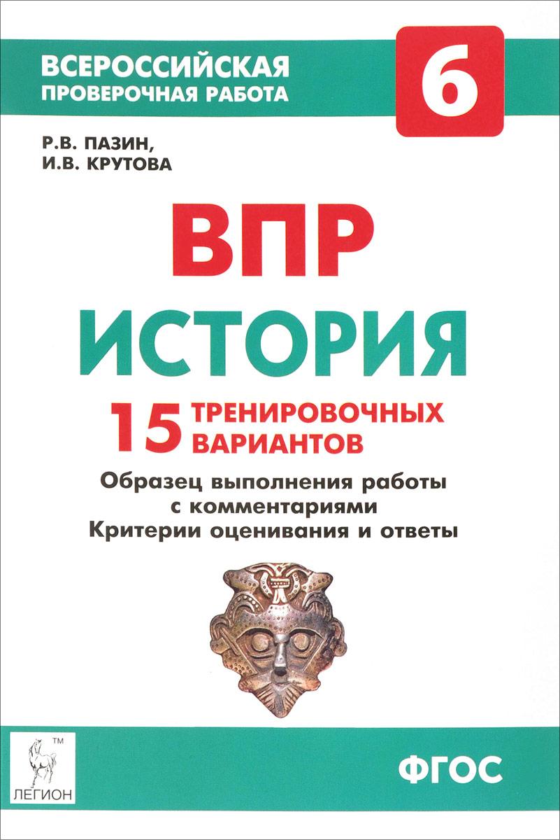 Р. В. Пазин, И. В. Крутова История. 6 класс. ВПР. 15 тренировочных вариантов