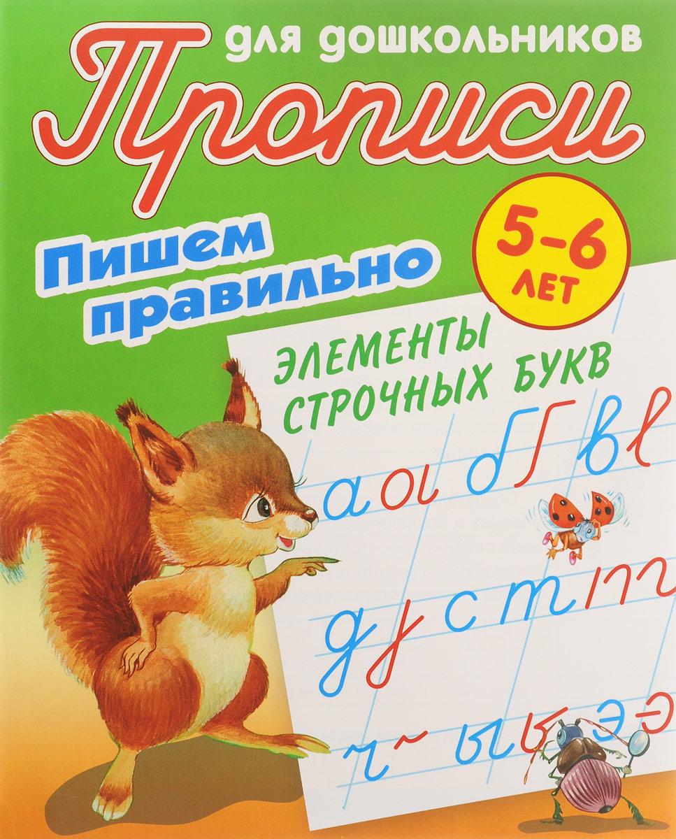 С. Петренко Пишем правильно элементы строчных букв. 5-6 лет