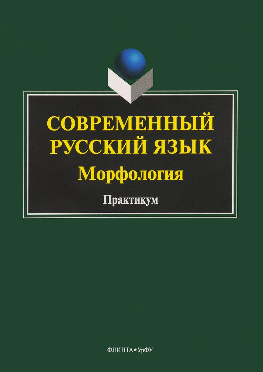 цена Cовременный русский язык. Морфология. Практикум