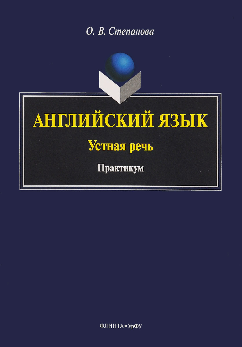 О. В. Степанова Английский язык: устная речь. Практикум
