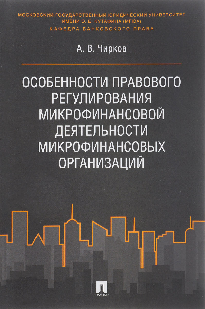 Особенности правового регулирования микрофинансовой деятельности микрофинансовых организаций Настоящая монография представляет...