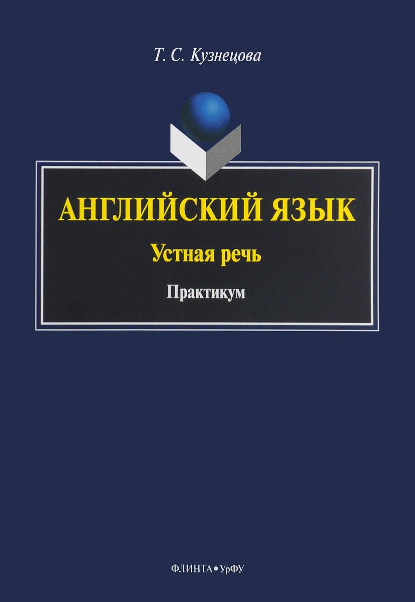 Т. С. Кузнецова Английский язык. Устная речь. Практикум