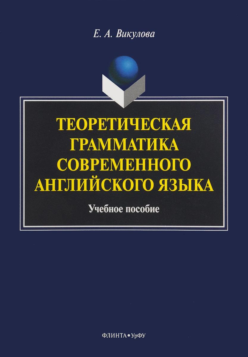 Викулова Е.А. Теоретическая грамматика современного английского языка. Учебное пособие