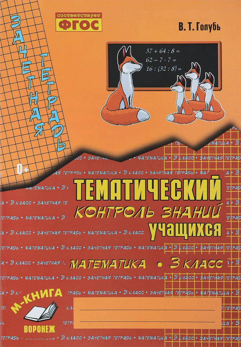 В. Т. Голубь Математика. 3 класс. Зачетная тетрадь. Тематический контроль знаний учащихся