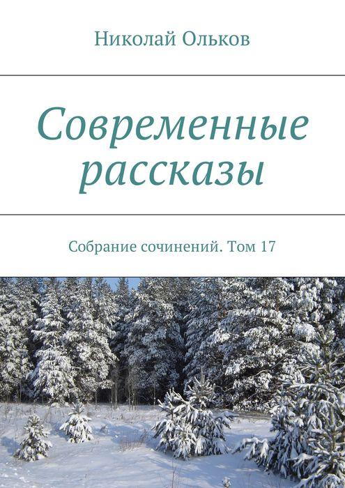 Современные рассказы. Собрание сочинений. Том 17