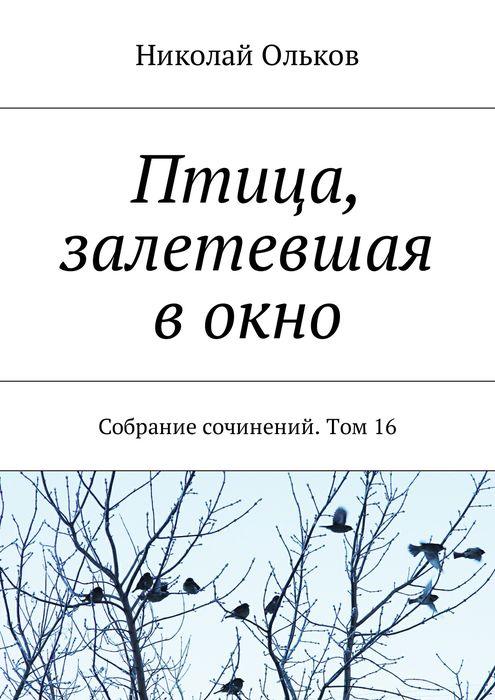 Птица, залетевшая в окно. Собрание сочинений. Том 16