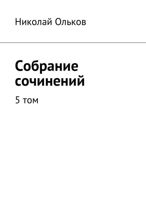 Николай Ольков. Собрание сочинений. Том 5