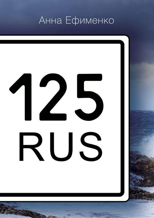 125 RUS