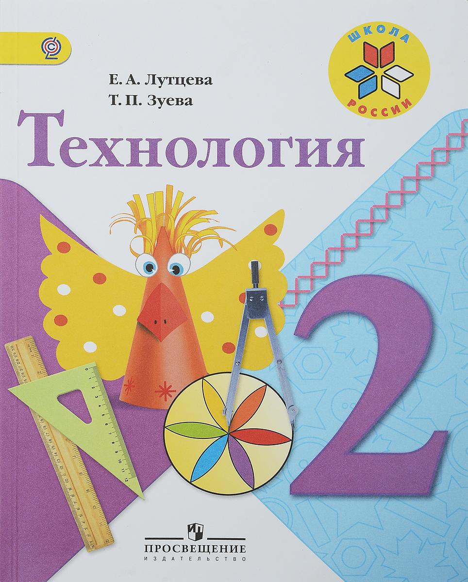 Елена Лутцева,Татьяна Зуева Технология. 2 класс. Учебник