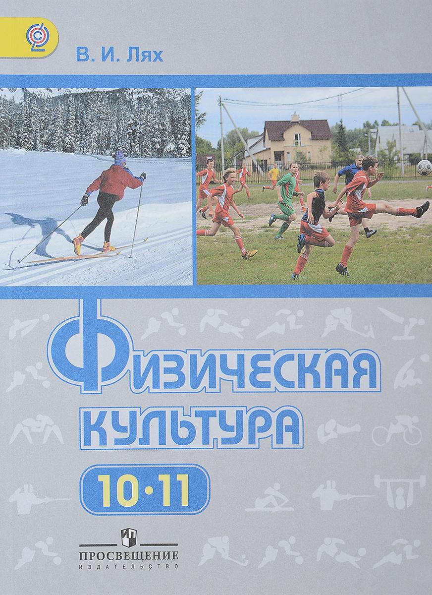 Владимир Лях Физическая культура. 10-11 классы. Базовый уровень. Учебник