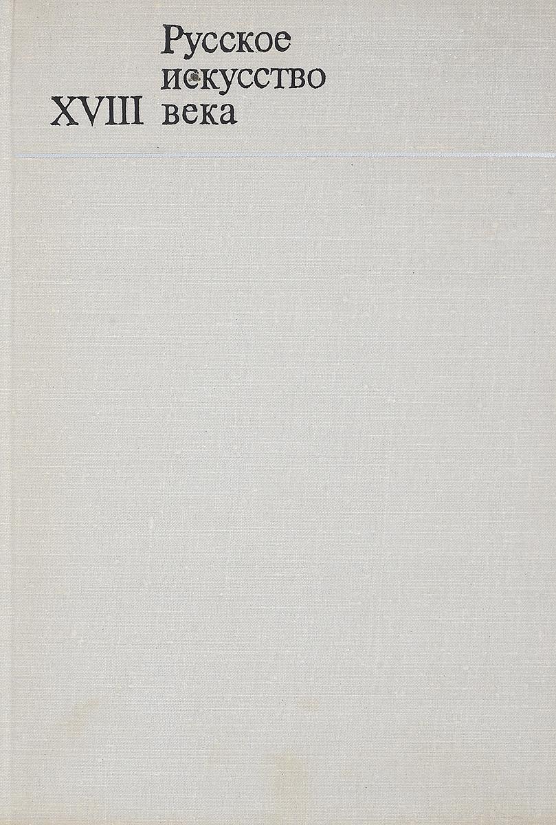Русское искусство XVIII века. Материалы и исследования русское искусство 3 15 2007