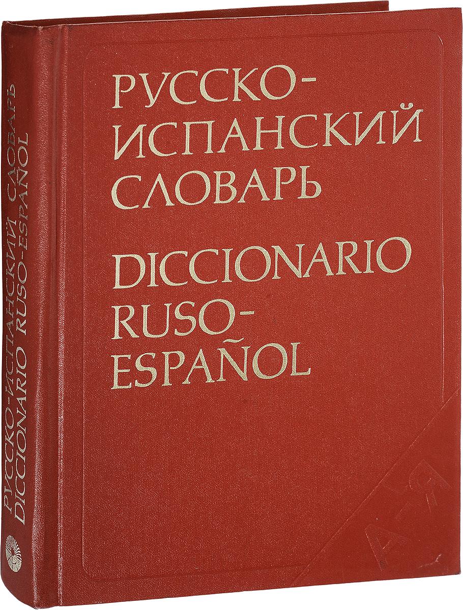 Ногейра Х., Туровер Г. Русско-испанский словарь