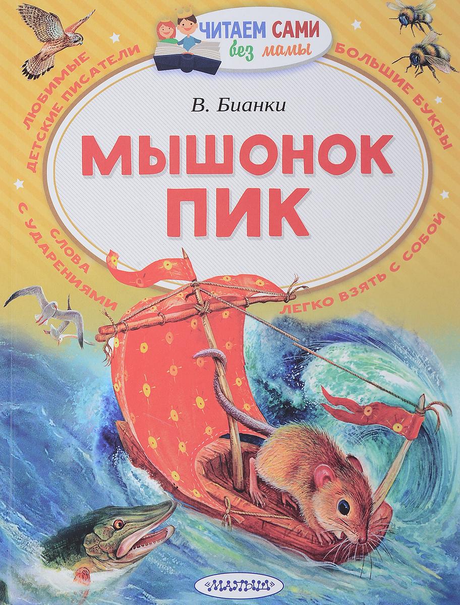 В. Бианки Мышонок Пик цена в Москве и Питере