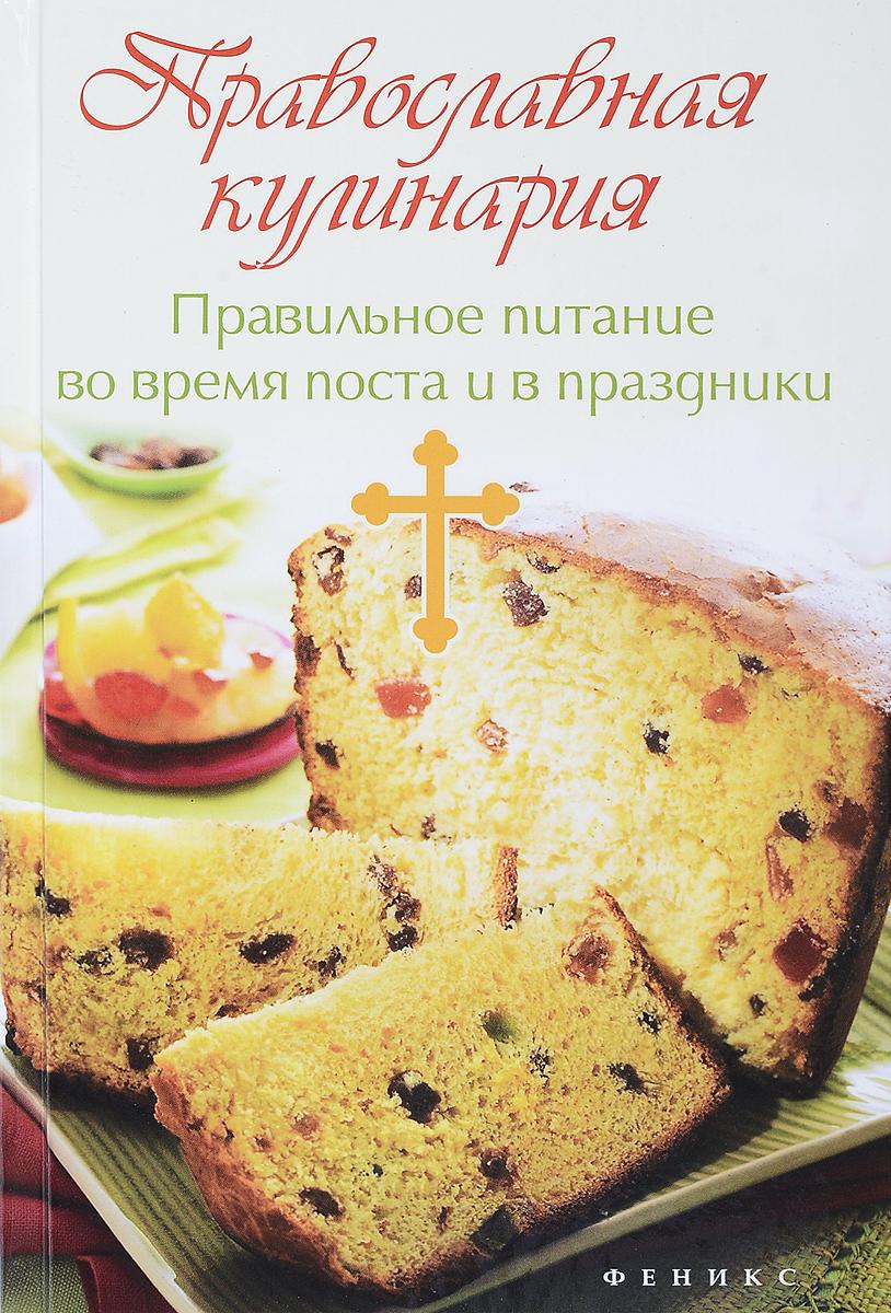 Т. В. Плотникова Православная кулинария. Правильное питание во время поста и в праздники