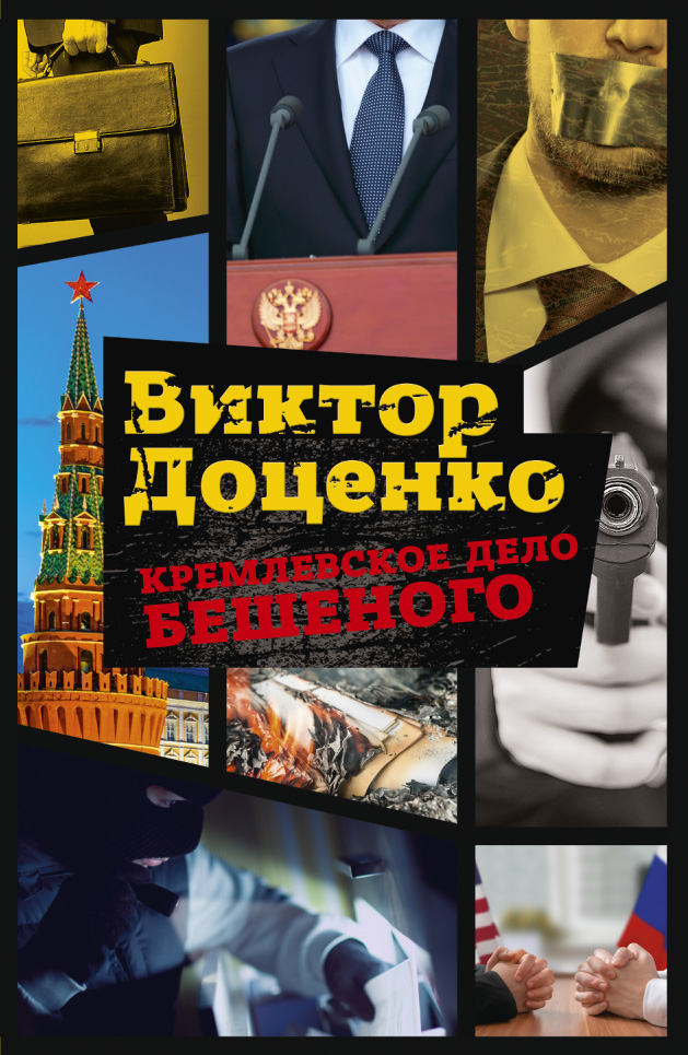 Виктор Доценко Кремлевское дело Бешеного