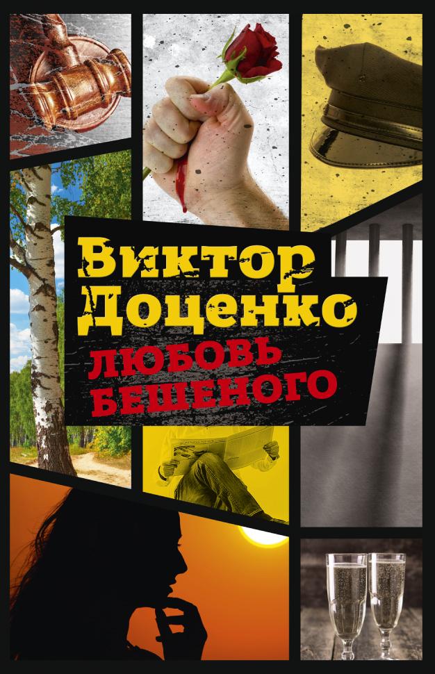 Виктор Доценко Любовь Бешеного