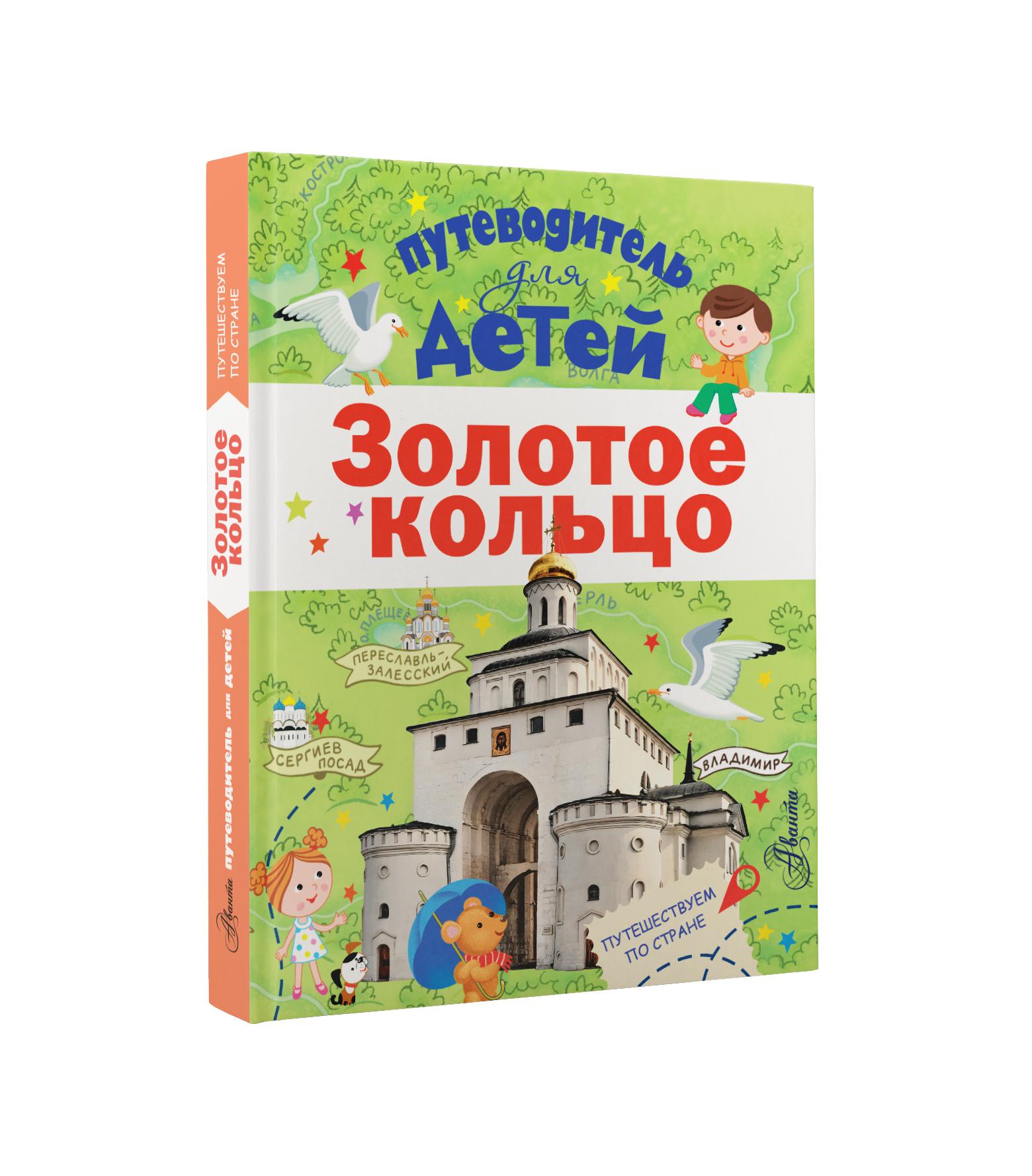 Т. В. Галанова Путеводитель для детей. Золотое кольцо