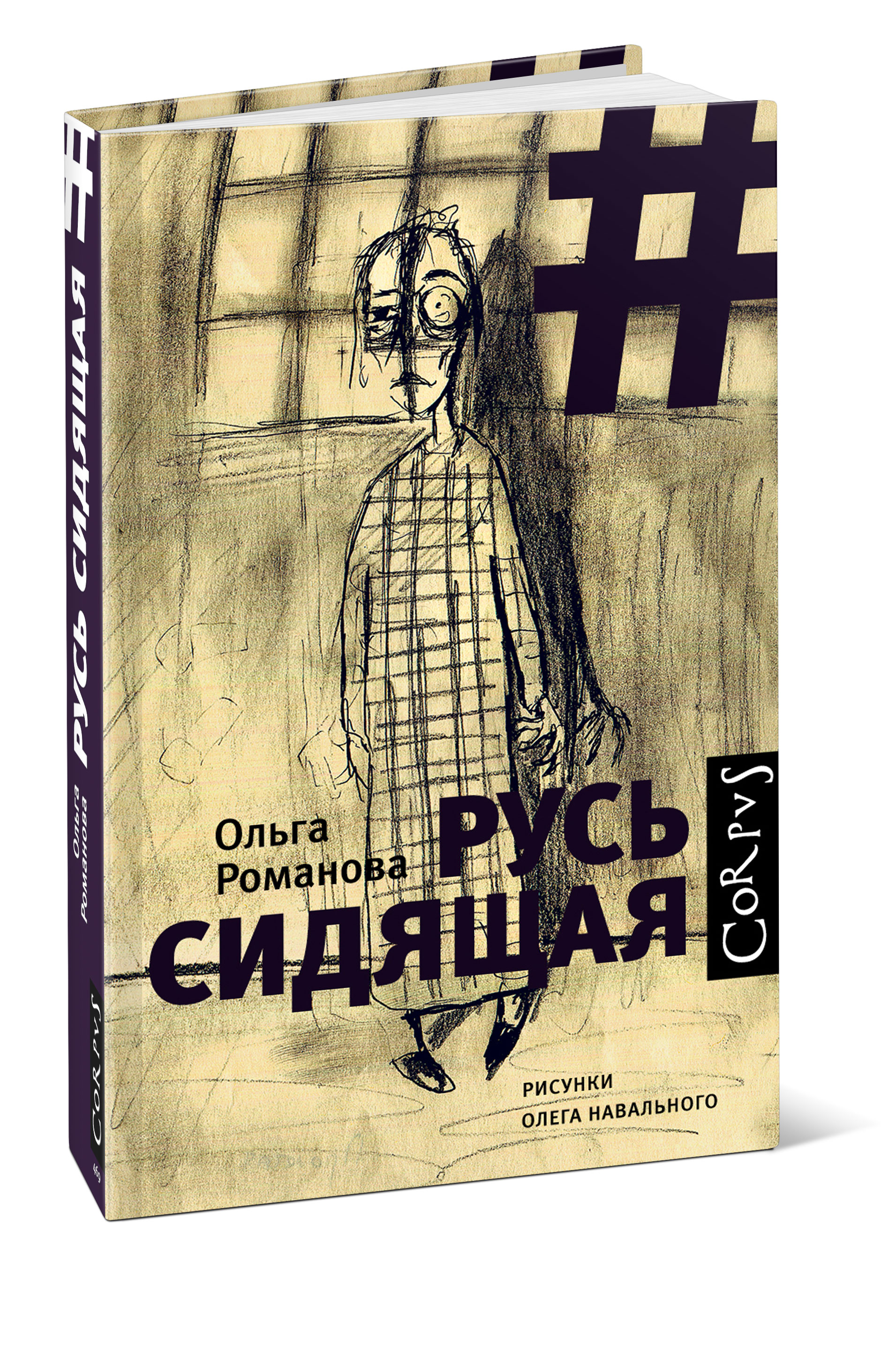 Ольга Романова Русь сидящая