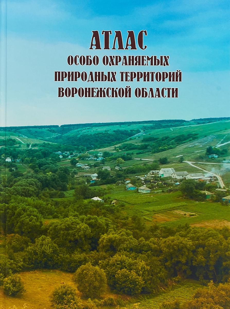 Атлас особо охраняемых природных территорий Воронежской области