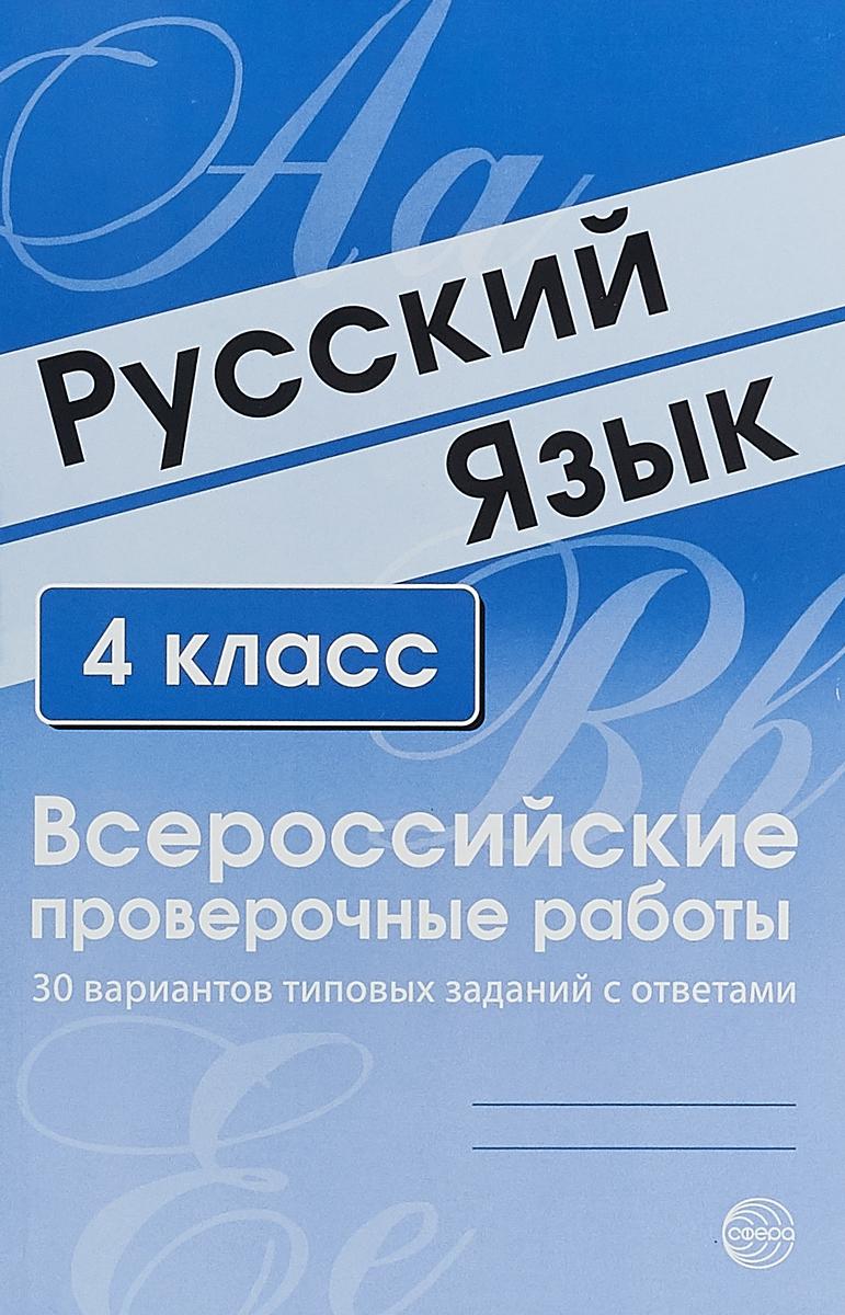 Русский язык. 4 класс. Всероссийские проверочные работы. 30 вариантов типовых заданий с ответами русский язык 5 класс впр 30 вариантов типовых заданий с ответами
