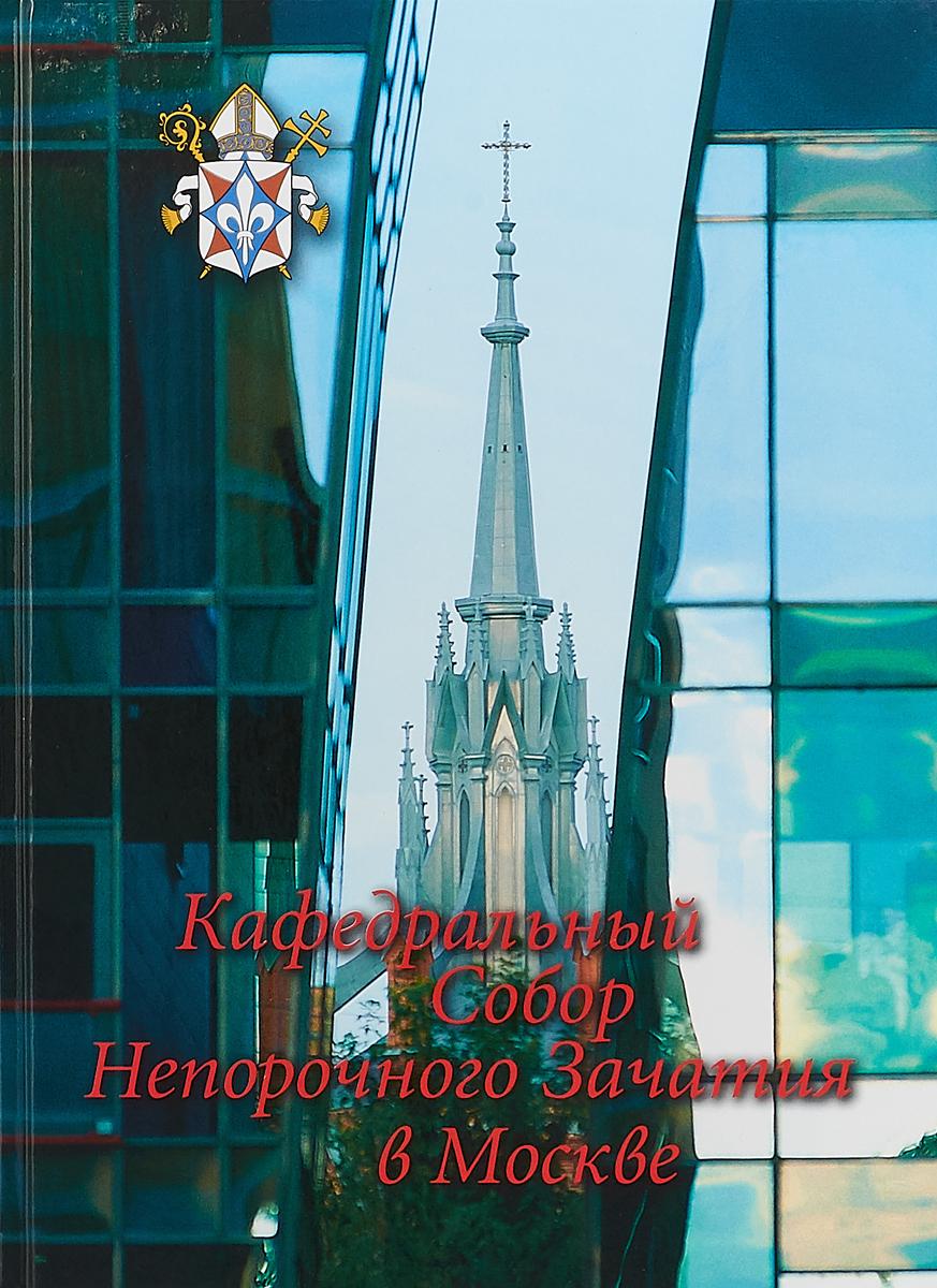 Кафедральный собор Непорочного Зачатия в Москве. Альбом календарь зачатия девочку