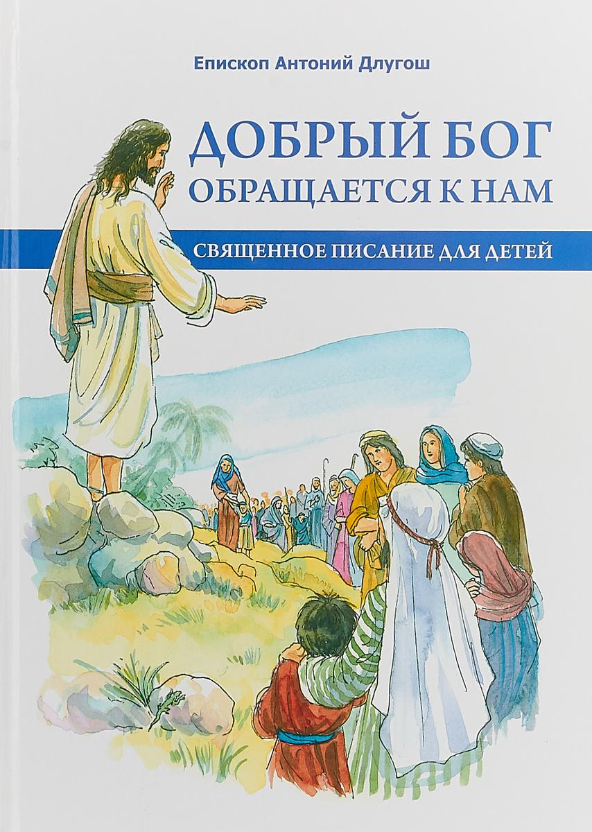 Епископ Антоний Длугош Добрый Бог обращается к нам. Священное Писание для детей галковская анна библейские сюжеты для детей иона и кит